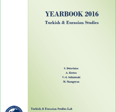 ETEM Yearbook 2016 green borders