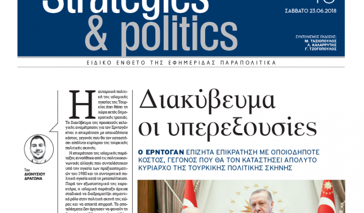 ΕΤΕΜ Strategies & Politics 20180623