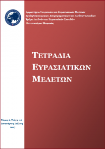 ETEM Journal Eurasia 2 (1-2) 2017